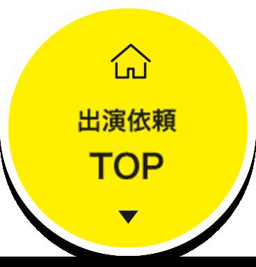 出演依頼TOP